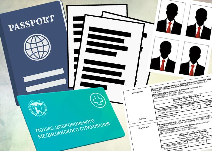 Базовый пакет документов для любого мигранта